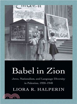 Babel in Zion ― Jews, Nationalism, and Language Diversity in Palestine, 1920-1948