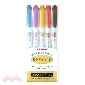 斑馬ZEBRA MILDLINER雙頭柔性螢光筆-和風系5色組