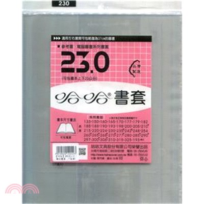 【哈哈】23.0公分 傳統書套〈7入〉