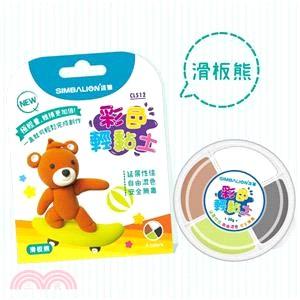 雄獅 彩色輕黏土-滑板熊
