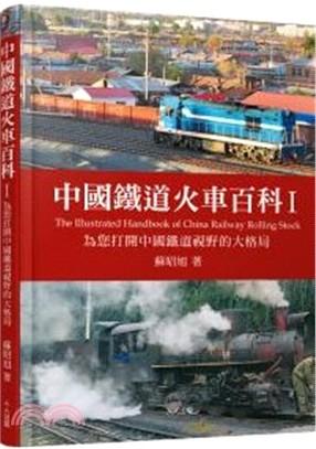 中國鐵道火車百科典藏(共二冊)