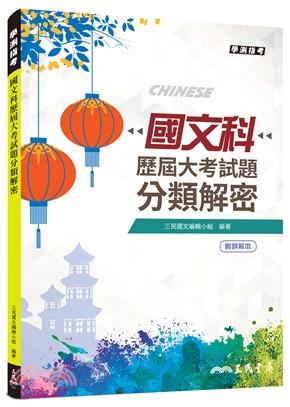 國文科歷屆大考試題分類解密(含活動夾冊)(八版)