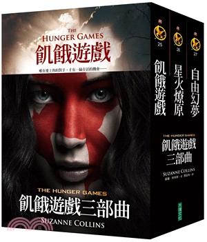 飢餓遊戲三部曲套書(共三冊)