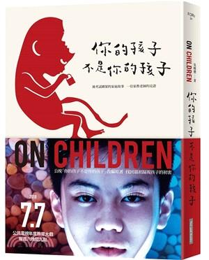 你的孩子不是你的孩子:被考試綁架的家庭故事─一位家教老師的見證(電視劇書衣版)