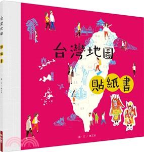 台灣地圖貼紙書