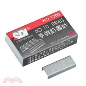 SDI手牌 10號釘書針(1000入)