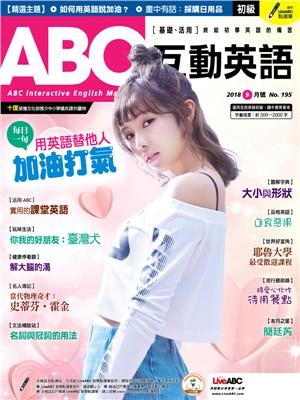 ABC互動英語(互動光碟DVD-ROM版)