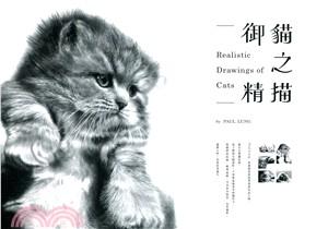 御貓之精描(畫作限量版)