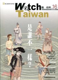 Watch Taiwan觀.臺灣:第16期(102/01)