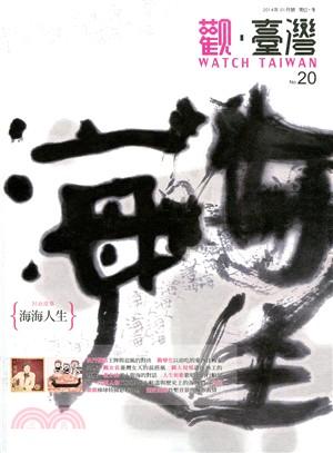 Watch Taiwan觀‧臺灣:第20期(103/01)