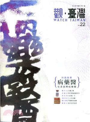 Watch Taiwan觀‧臺灣:第22期(103/07)