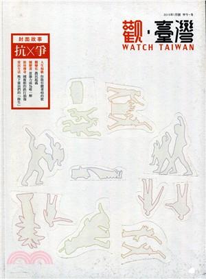 Watch Taiwan觀‧臺灣:第24期(104/01)