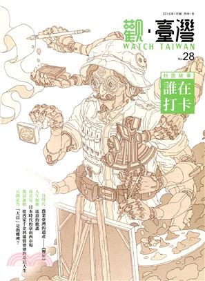 Watch Taiwan觀‧臺灣:第28期(105/01)