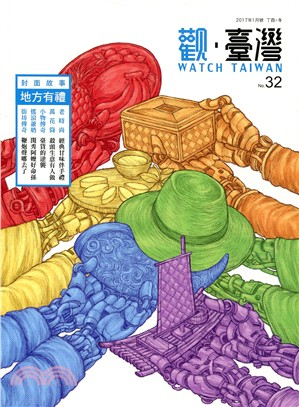 Watch Taiwan觀‧臺灣:第32期(106/01)
