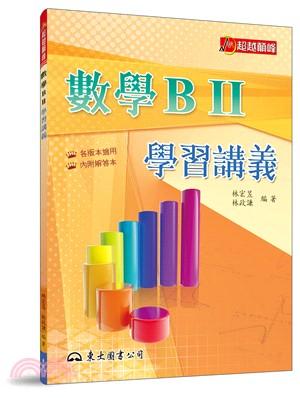 高職數學BⅡ學習講義(含解答本)