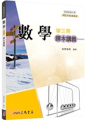 普通高級中學數學第三冊課本講義(含解答本)
