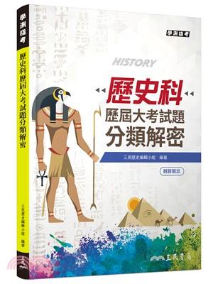 歷史科歷屆大考試題分類解密(附解題本)(增訂三版)