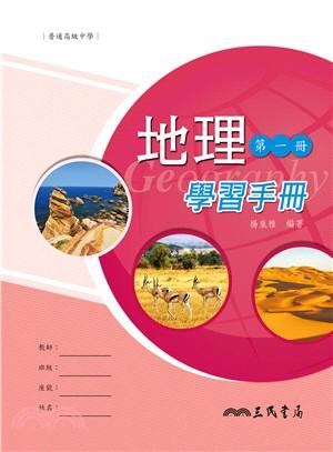 普通高級中學地理第一冊學習手冊
