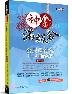 神拿滿級分―公民與社會1~4冊總複習(附解答本)(修訂二版)