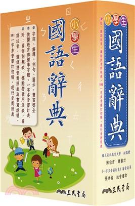 小學生國語辭典(三版六刷修正)
