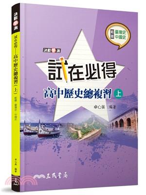 試在必得──高中歷史總複習(上)(三版)