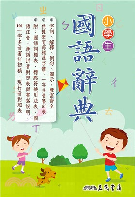 小學生國語辭典(三版五刷修正)