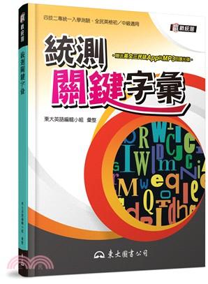 統測關鍵字彙(附朗讀mp3)