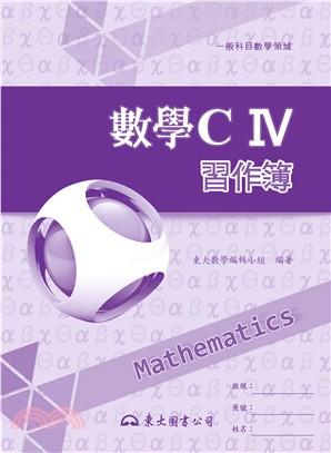 高職數學CⅣ習作簿