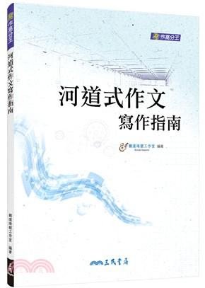 河道式作文寫作指南(附解答本)(二版)