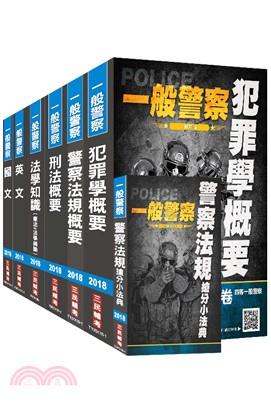 2018年一般警察特考行政警察套書(共七冊)