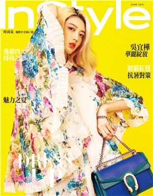 In Style時尚樂