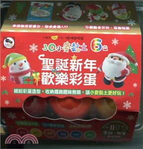 【聖誕‧新年歡樂派對】3Q小麥黏土6色:聖誕新年歡樂彩蛋