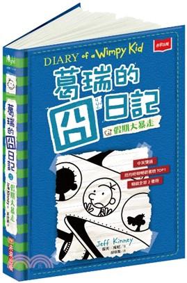 葛瑞的囧日記12:假期大暴走【首刷扉頁簽名版】