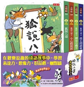狐說八道成語故事套書(共四冊)