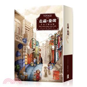 走過台灣2.0〈桌上遊戲〉