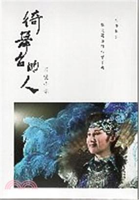 徛舞台的人-百變小咪(光碟)