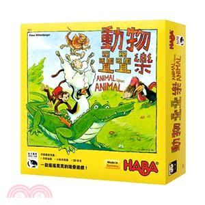 【德國HABA】動物疊疊樂Animal Upon Animal〈桌上遊戲〉