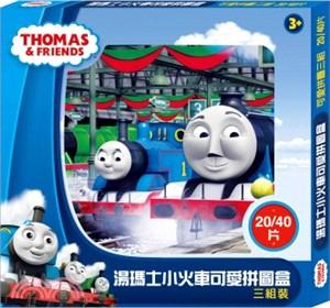 湯瑪士小火車可愛拼圖盒(3入)(TQ027J)