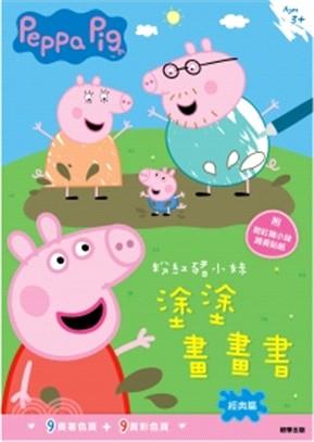 粉紅豬小妹塗塗畫畫書:經典篇(PG008A)