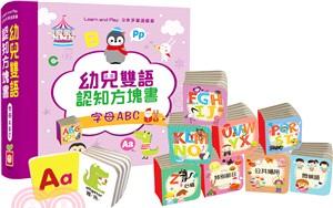 幼兒雙語認知方塊書:字母ABC(內含9本主題手掌厚紙書)