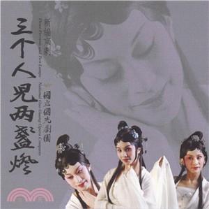 新編京劇:三個人兒兩盞燈DVD