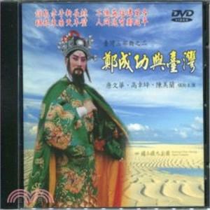 臺灣三部曲之二-鄭成功與臺灣(DVD)
