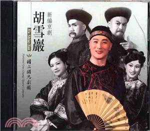 新編京劇:胡雪嚴(DVD)