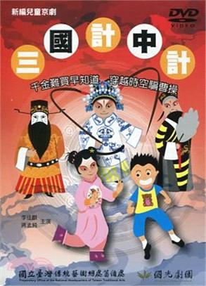 新編兒童京劇:三國計中計DVD