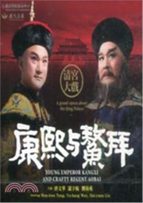 康熙與鰲拜(DVD)