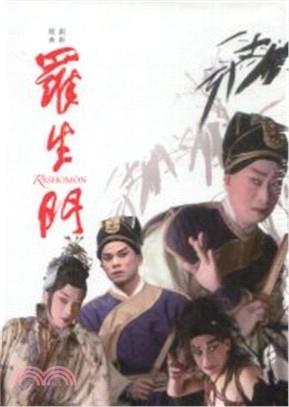 羅生門(DVD)