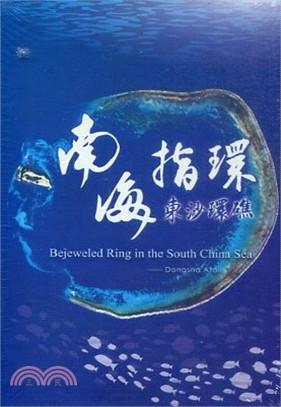 南海指環:東沙環礁DVD