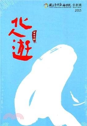 化人遊(光碟)