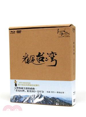 「看見台灣」藍光BD+DVD