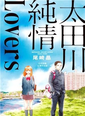 太田川純情Lovers(全)